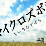 ロバート秋山の歌はアメトーークからブレイク?DVD&CD情報