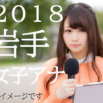 岩手の女子アナ!美人ランキングベスト3・2018最新版