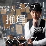 探偵物語の再ドラマの主役はなぜ斎藤工?松田龍平と松田翔太の仲はいい?