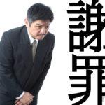 山中秀樹アナが謝罪!真相と空席マナーについてネットの批判と声を紹介