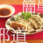 邪道餃子の簡単レシピ!冷凍餃子を使った家庭での作り方は?