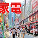 日曜アメトーーク家電芸人の新生活オススメ家電は?2018春最新版!
