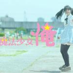 アニメ魔法少女俺の第4話ネタバレ!原作との違いやオープニング映像が変わった?