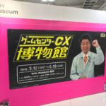 ゲームセンターCX博物館仙台の感想!見どころやおすすめグッズ紹介と注意点!
