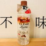 クリアラテ(CLEARLatte)の味と感想レビュー!おいしい水がまずいのと成分など