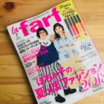 lafarfa(ラファーファ)7月号付録の感想レビュー!完売リップグロス5本セットがスゴイ