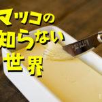 マツコの知らない世界おすすめバターはネット購入できる?長尾絢乃と個人的紹介も