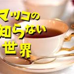 マツコの知らない世界オススメ紅茶は?吉田直子のプロフィールとティーカップも