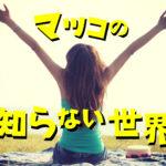 マツコの知らない世界オススメ瞑想の本3選!相川圭子のプロフィールも