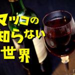 マツコの知らない世界おすすめワインは?亜樹直姉弟プロフィールと個人的紹介も